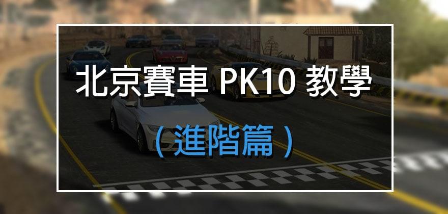 北京賽車PK10技巧、玩法進階教學