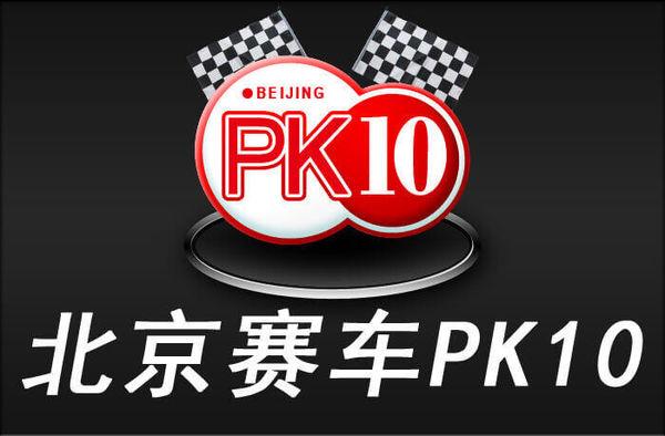 北京賽車PK10下注法|北京賽車遊戲投注|北京賽車玩法下注