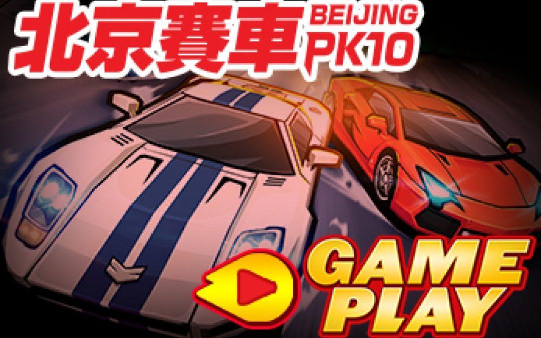 北京賽車pk10玩法,北京賽車PK10技巧,北京賽車pk10選號,北京賽車pk10絕招