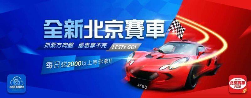 北京賽車-北京賽車pk10投注-北京賽車pk10賠率-北京賽車pk10規則