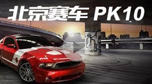 北京賽車PK10猜大小單雙,北京賽車PK10玩法心態,北京賽車PK10排除殺號法