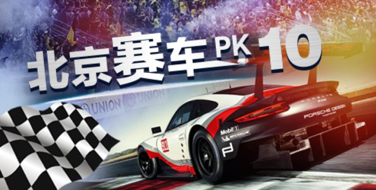 北京賽車PK10攻略密技